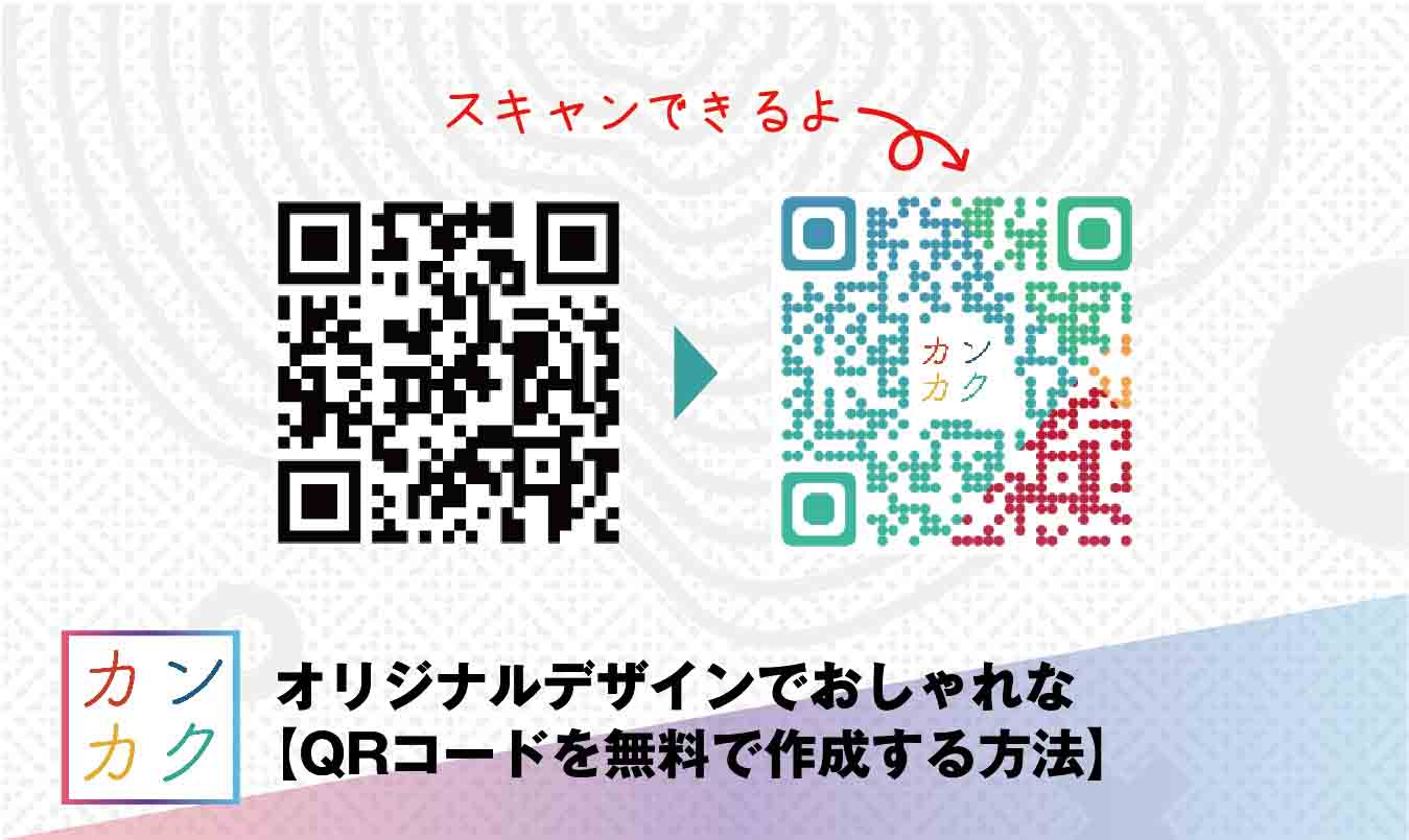 無料 作成 qr コード