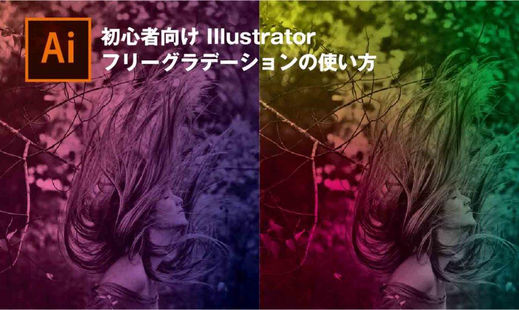 Illustrator CCのフリーグラデーションの使い方と編集方法