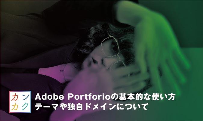 Adobe Portforioの基本的な使い方
