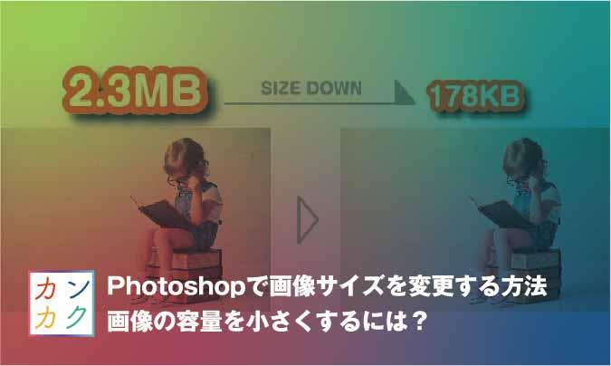 photoshop 画像 サイズ 変更