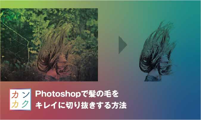 Photoshop 髪の毛 切り抜き