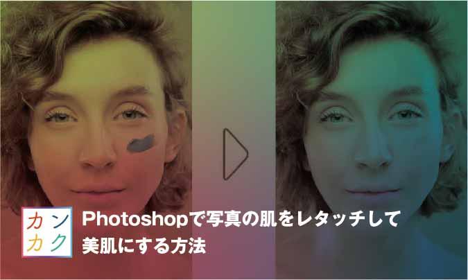 Photoshop レタッチ 肌
