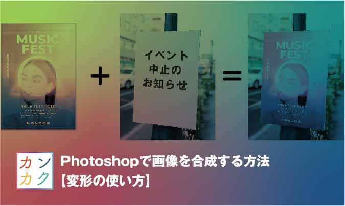 Photoshop 画像 合成