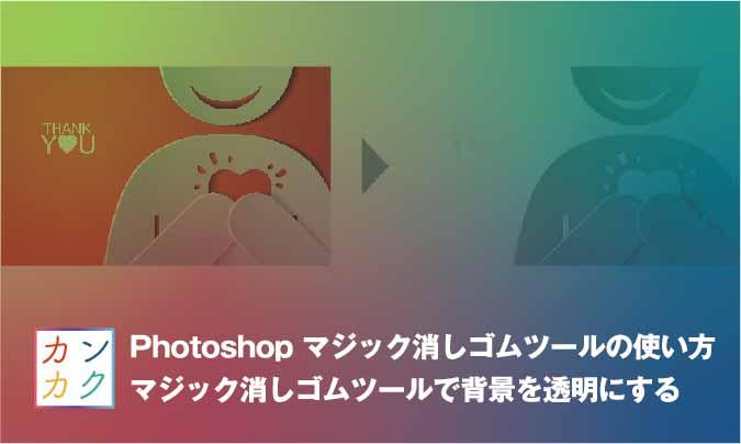 Photoshop マジック消しゴムツール