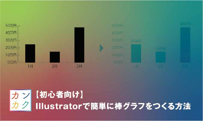 Illustrator 棒グラフ