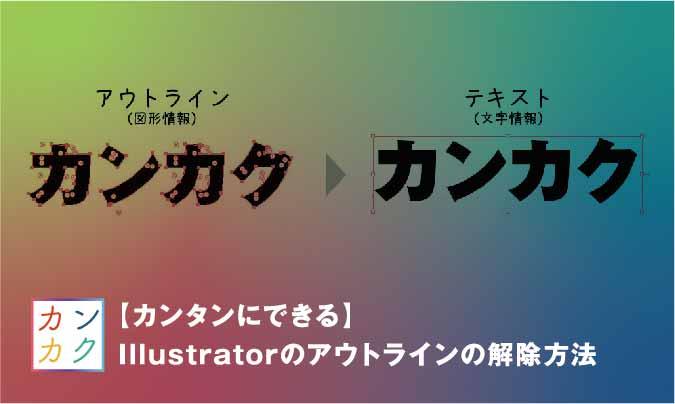 Illustrator アウトライン 解除