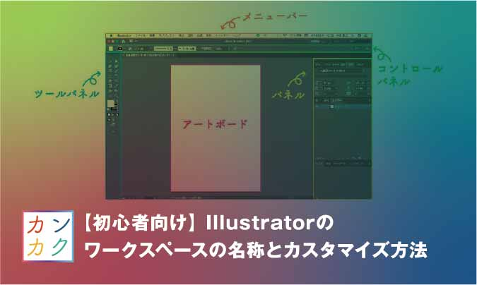 Illustrator ワークスペース