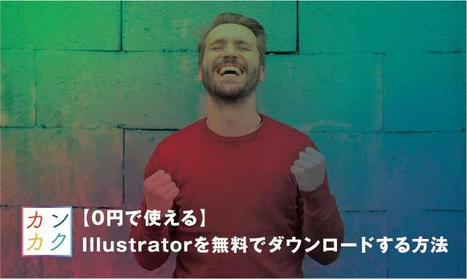 Illustrator 無料 ダウンロード