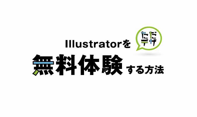 Illustrator 無料