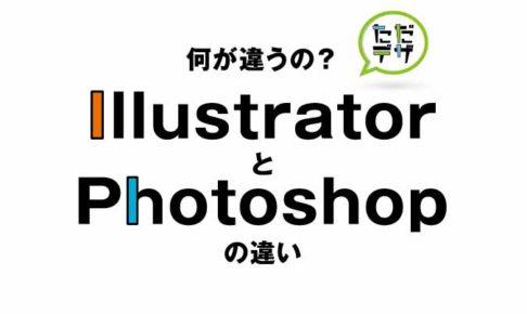 illustrator photoshop 違い