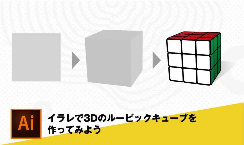 Illustratorで押し出しベベルを使った3Dモデリング作成方法