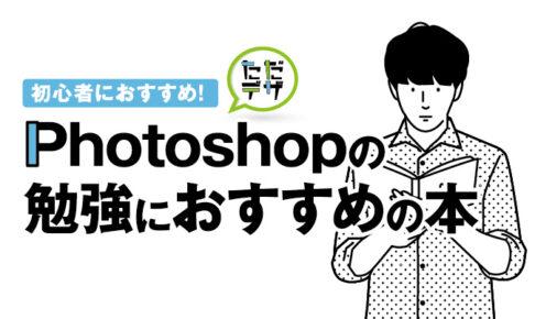 photoshop 本
