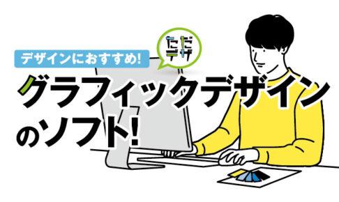 グラフィック デザイン ソフト