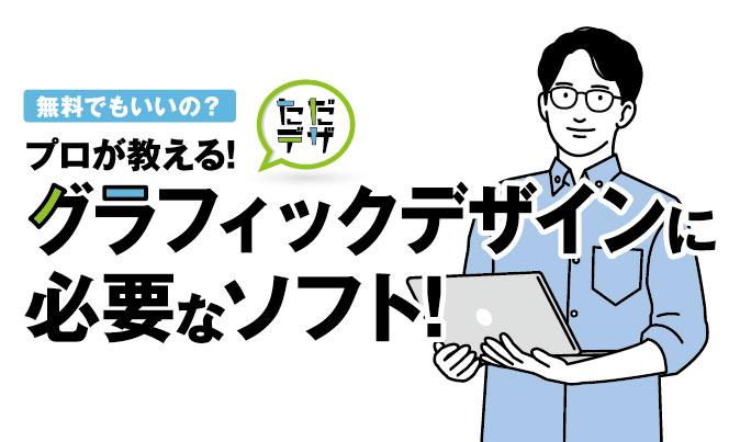 グラフィックデザイン ソフト