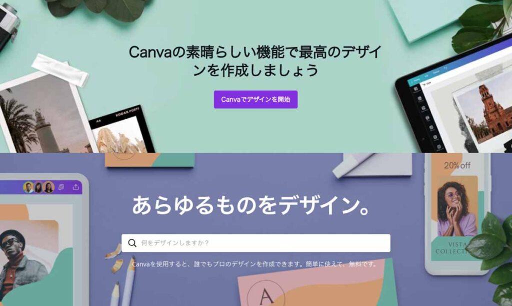 デザイン アプリ 無料