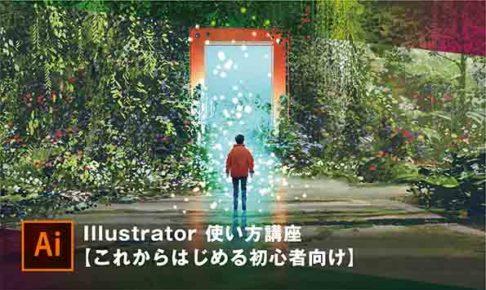 Illustrator 使い方 初心者