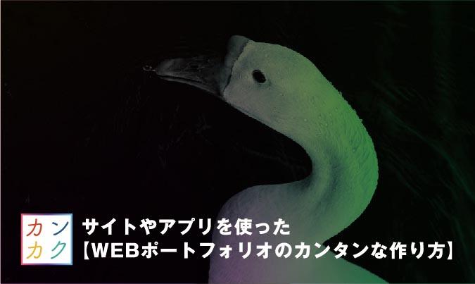 ポートフォリオ 作り方 サイト アプリ