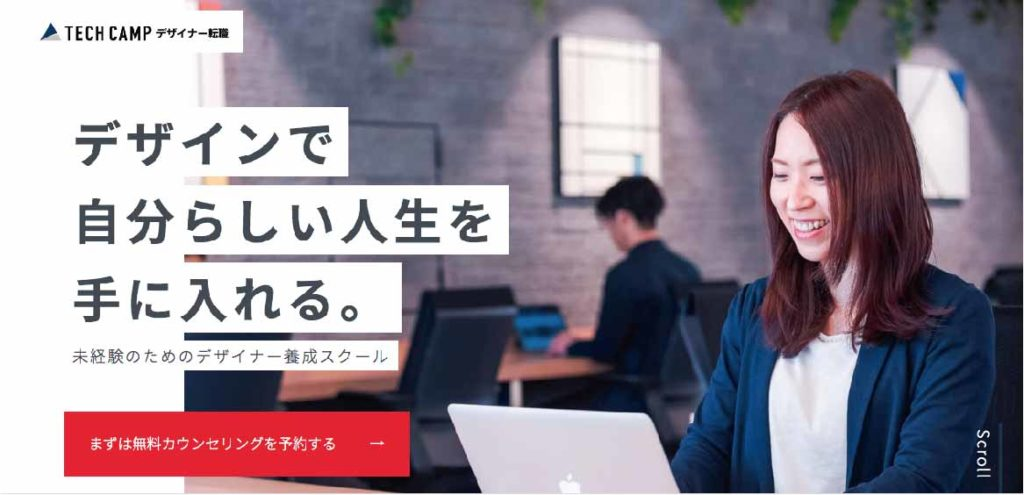 web デザイン スクール 社会 人