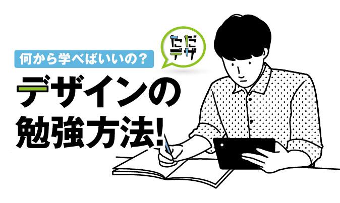 デザイン 勉強