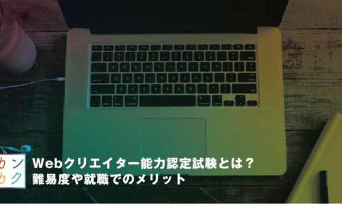 WEBクリエイター能力認定試験とは?