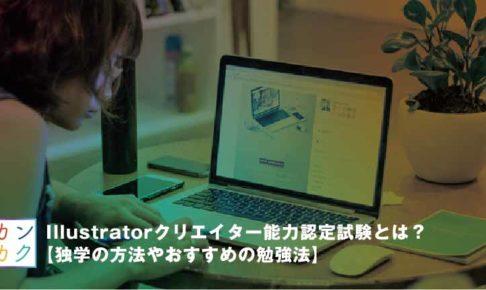 Illustratorクリエイター能力認定試験とは?