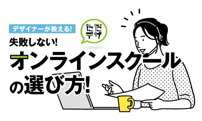 デザイン オンライン スクール