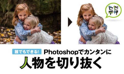 photoshop 人物 切り抜き