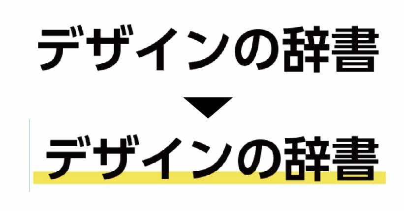 Illustrator 文字 蛍光ペン