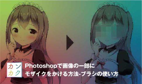 photoshop モザイク 一部