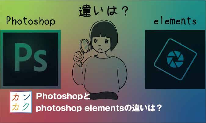 Photoshop photoshop elements 違い