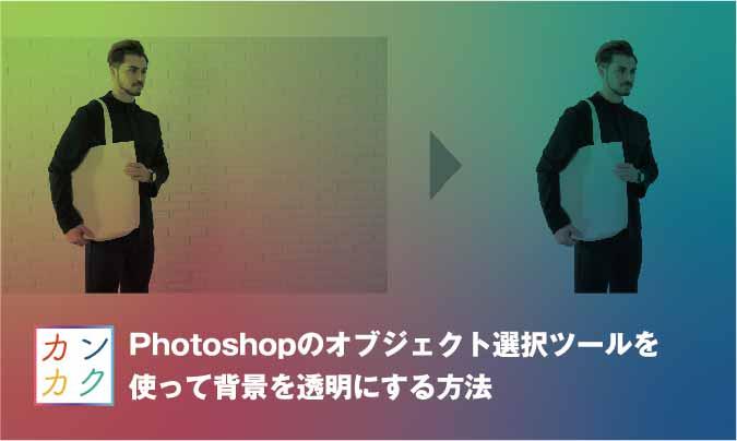 Photoshop オブジェクト選択ツール