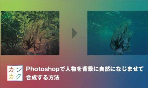 Photoshop 人物 背景 合成