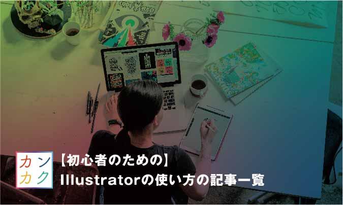 Illustrator 使い方