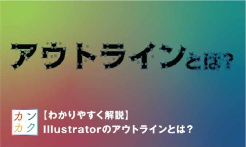 Illustrator アウトラインとは