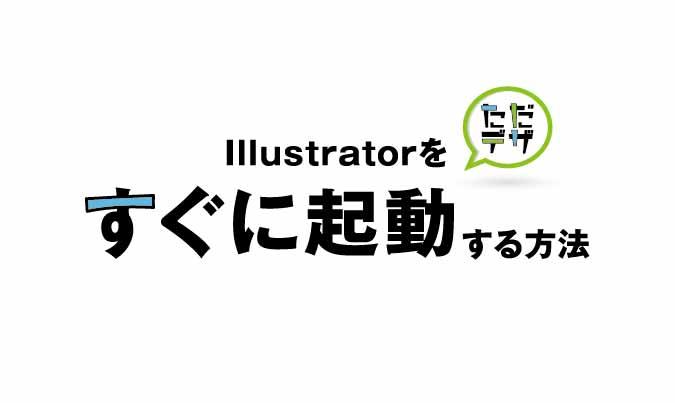 Illustrator 起動