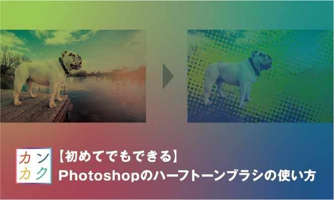 Photoshop ハーフトーン ブラシ