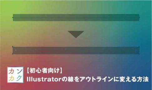 illustrator 線 アウトライン