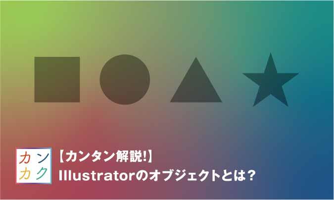 Illustrator オブジェクト
