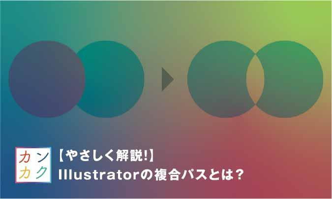 Illustrator 複合パス