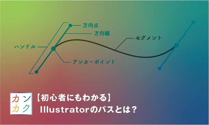 Illustrator パス