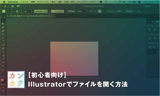 Illustrator ファイル 開く