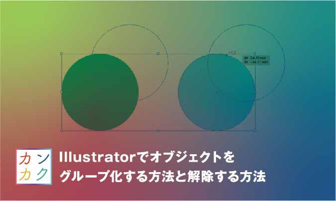 Illustrator グループ化