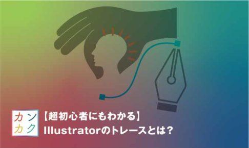 Illustrator トレース