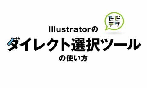 Illustrator ダイレクト選択ツール