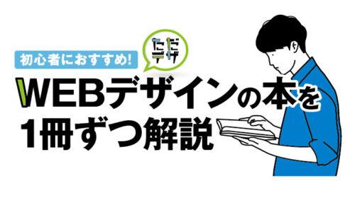 webデザイン 本