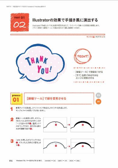 Illustrator 本