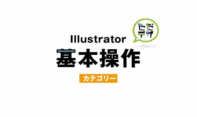 Illustrator 基本操作