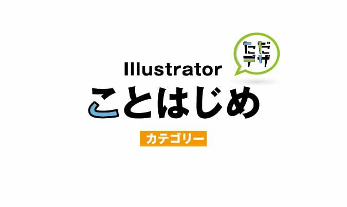 Illustrator ことはじめ
