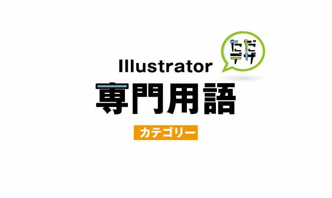 Illustrator 専門用語