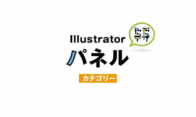 Illustrator パネル